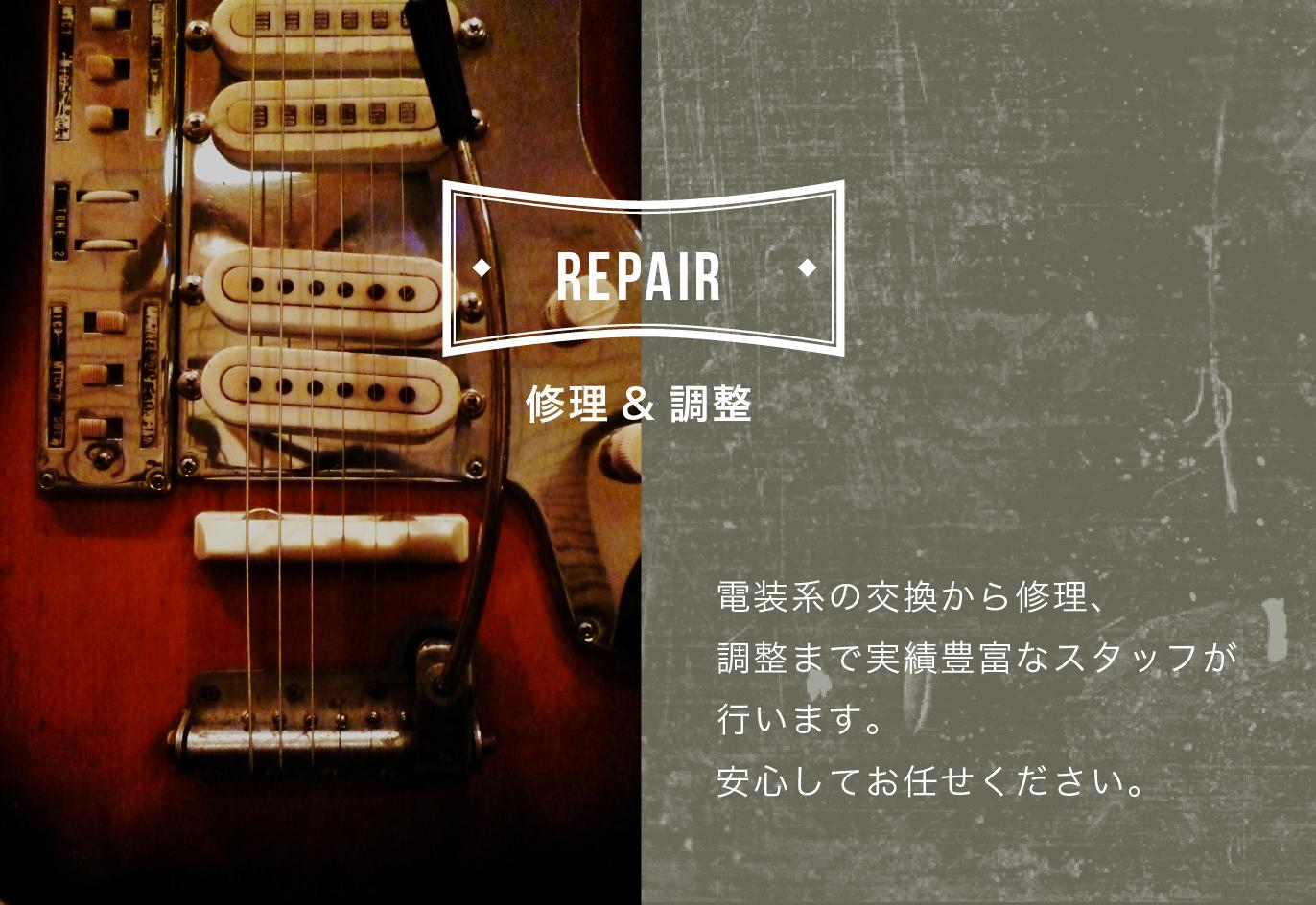 修理&調整